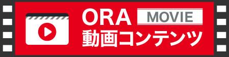 ORA動画コンテンツ