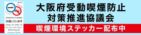 大阪府受動喫煙防止対策推進協議会