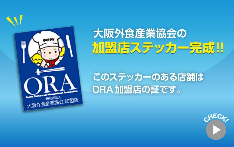 大阪外食産業協会の加盟店ステッカー完成!!このステッカーのある店舗はORA加盟店の証です。