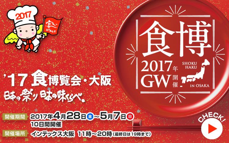 2017食博覧会・大阪