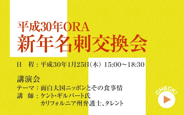 平成30年ORA 新年名刺交換会