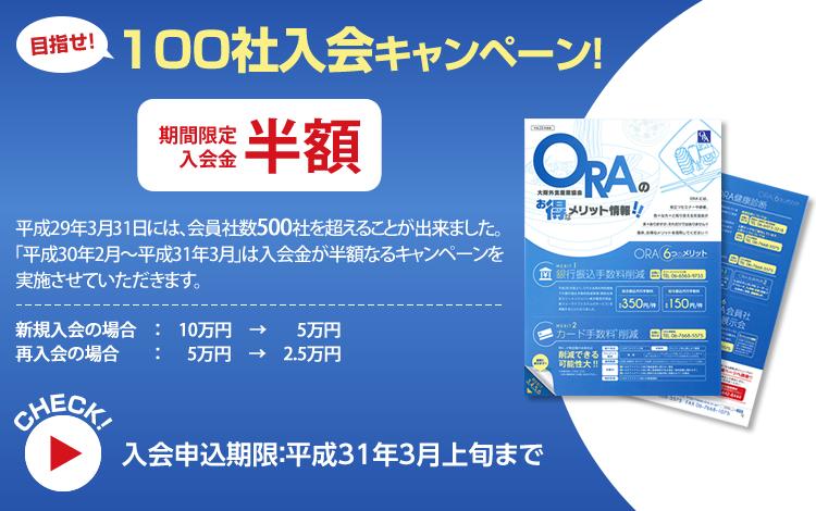 100社入会キャンペーン