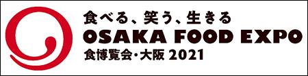 食博覧会・大阪2021