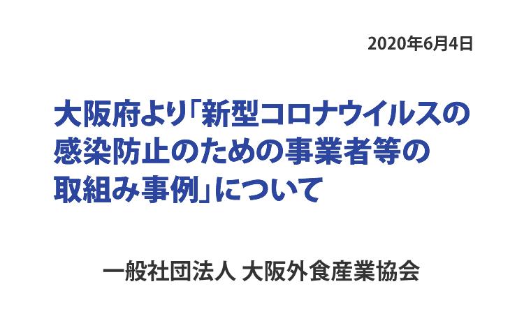 大阪 府 コロナ 感染 者 今日